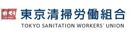 東京清掃労働組合